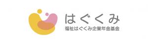 はぐくみ基金ロゴ